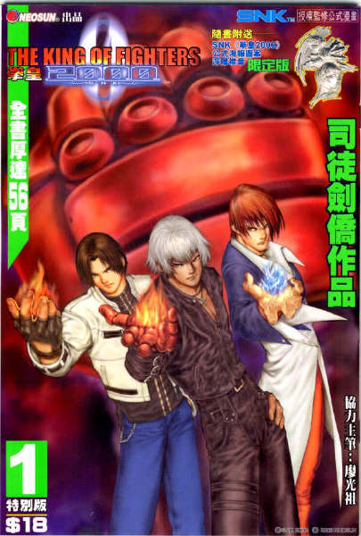 The King of Fighters 2000 (Manhua)