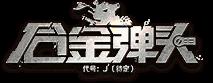 Metal Slug Code: J
