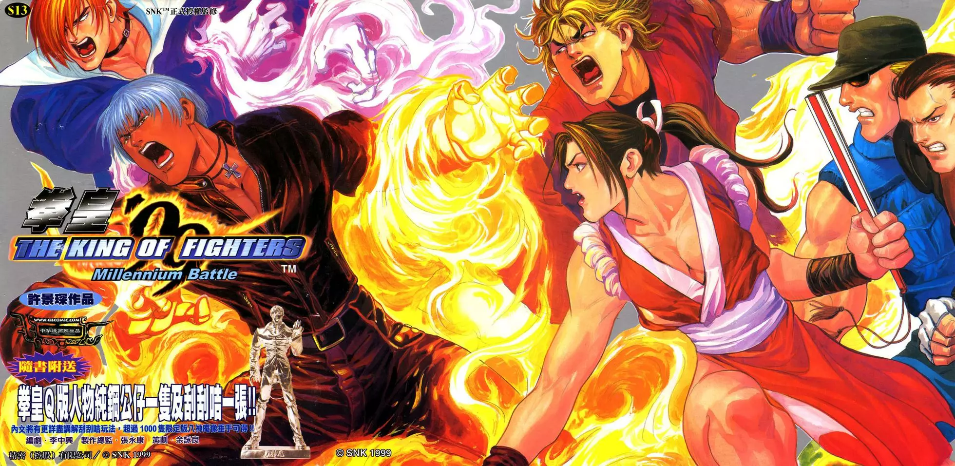 The King of Fighters '99 (Manhua)