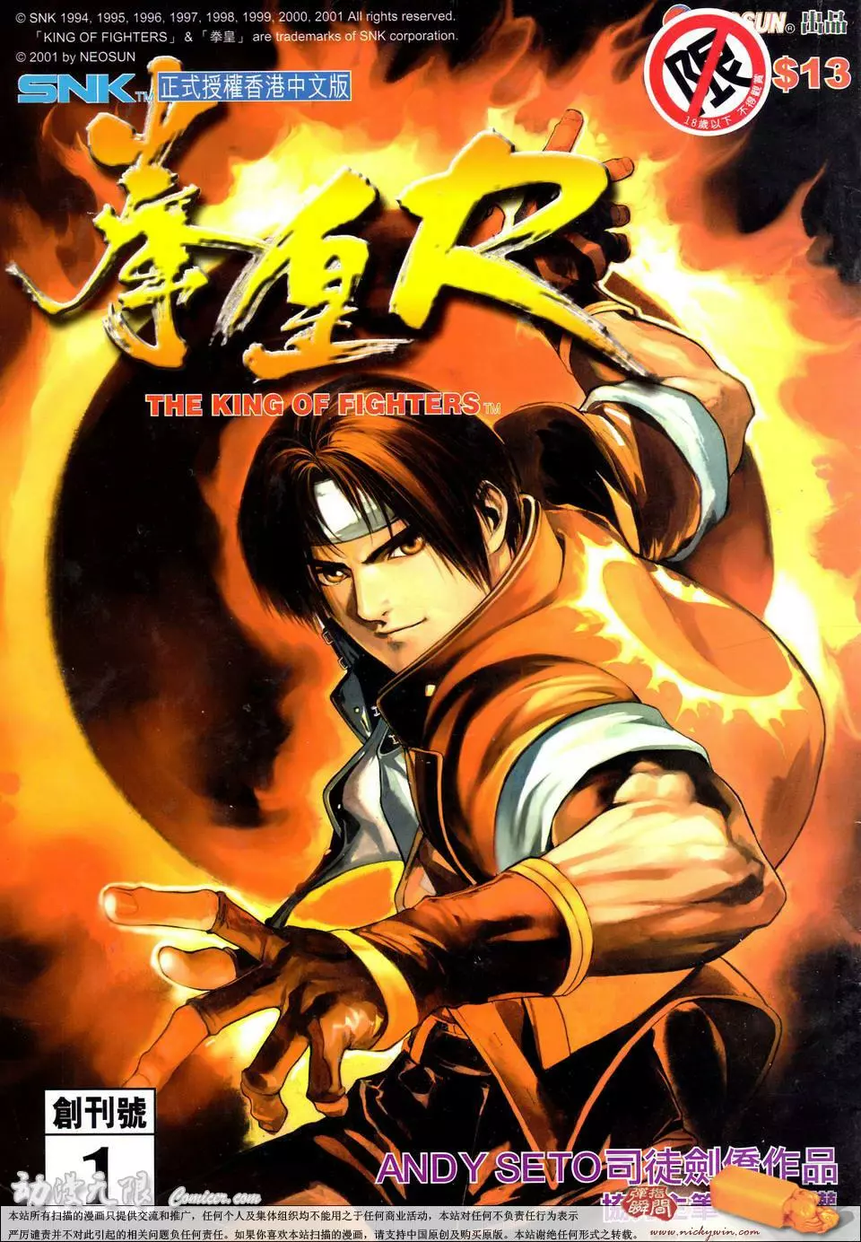 The King of Fighters: Return