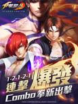 拳皇M:格鬥明星全集結