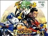 Shinsetsu Samurai Spirits: Bushidō Retsuden