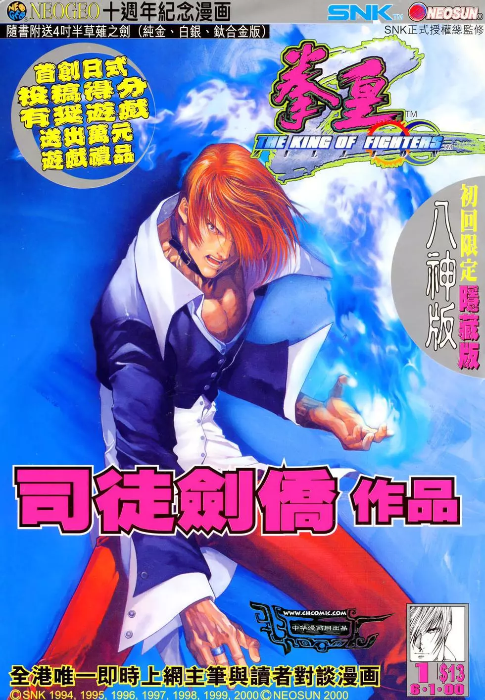 The King of Fighters: Zillion