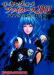 KOF2001 Anthology Comic2