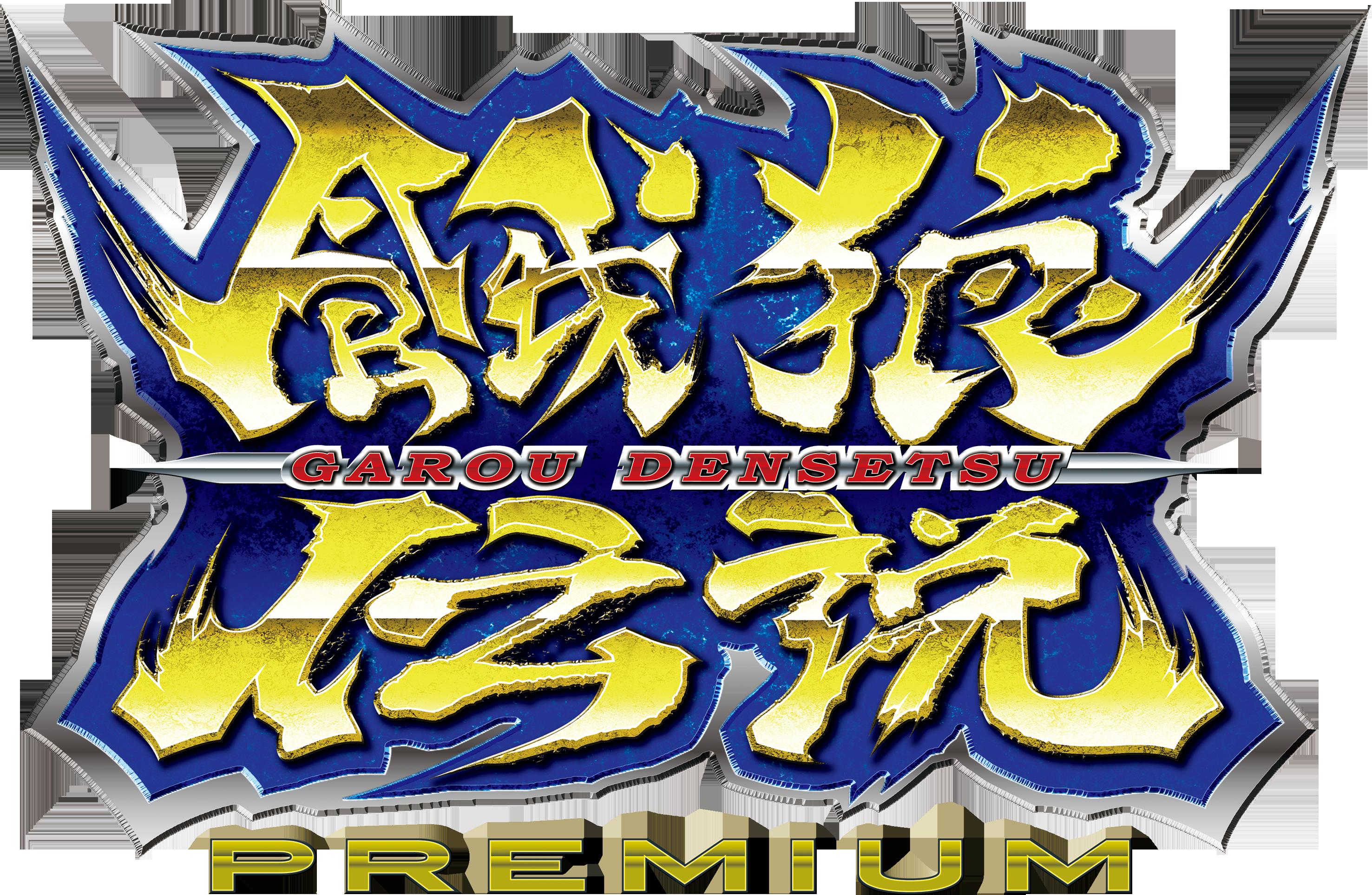 Garou Densetsu Premium