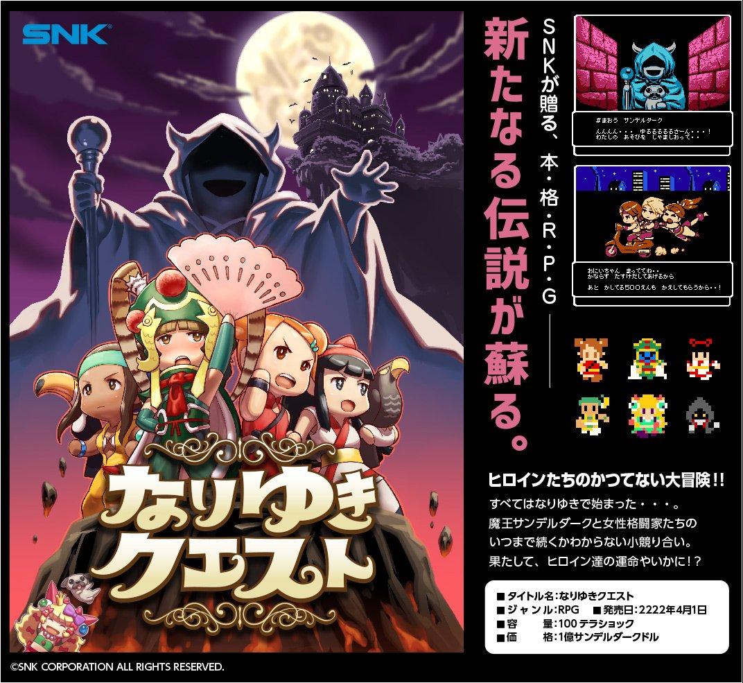 Nariyuki Quest
