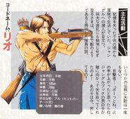 Shock Troopers Rio bio Neo Geo Freak 1997 Vol.11 - nov (JAPAN)IMG 0000 (15)
