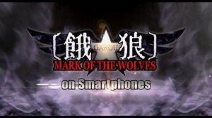 餓狼MARK OF THE WOLVES トレーラー