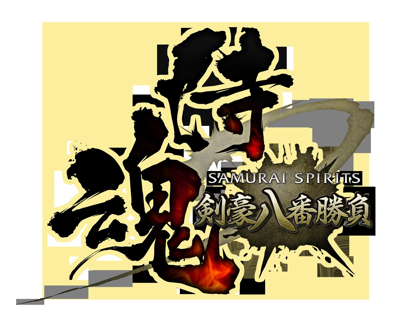 Samurai Spirits ~Kengou Hachi-ban Shoubu~
