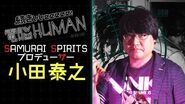 SAMURAI SPIRITS プロデューサー 小田泰之【続きぃぃeeeee!電脳HUMAN 039】