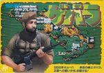 Guevara-Famicom