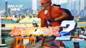 餓狼伝説2 ~新たなる闘い~CM 4バージョン