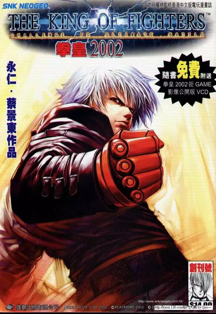 The King of Fighters 2002 (Manhua)