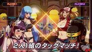 SNK Heroines Arcade version Trailer