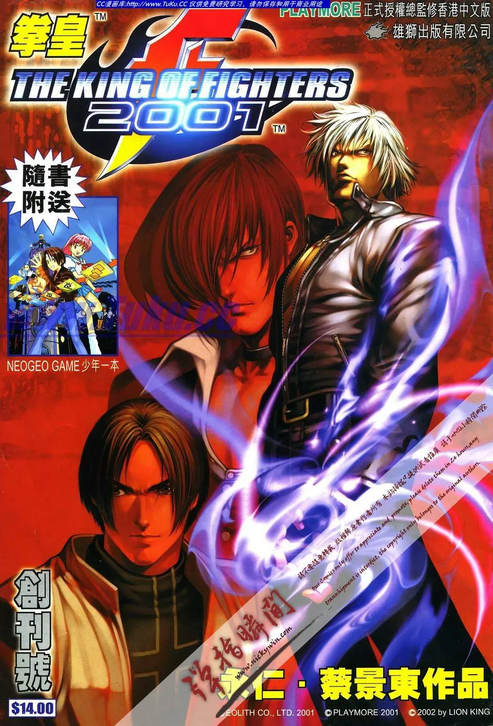 The King of Fighters 2001 (Manhua)