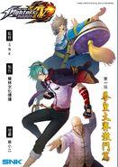 KOFXIV Manhua Cover