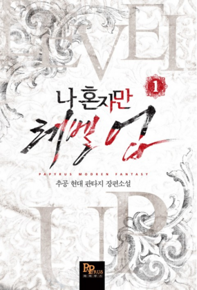 Solo Leveling Novel 2014.png