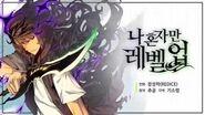 웹툰 『나 혼자만 레벨업』 트레일러 공개