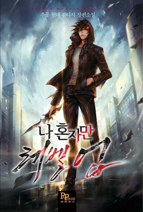 Solo Leveling Novel cover.png