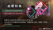 Chinese soundtrack ad