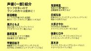 List of AI actors in JP
