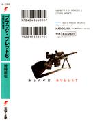 Black Bullet V6 Back Page