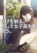 Hige Wo Soru. Soshite Joshikosei Wo Hiro. - Volume 1 Cover