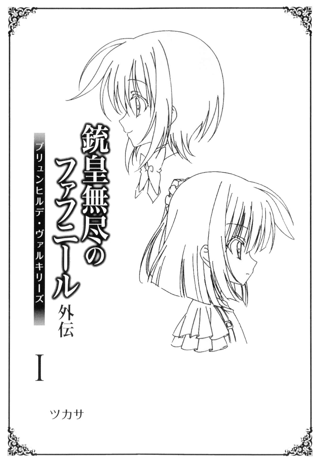 Juuou Mujin no Fafnir Prequel.Chương 1