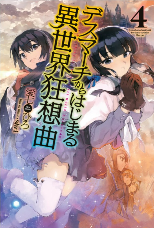 Death March kara Hajimaru Isekai Kyusoukyoku:Tập 4 Illustrations