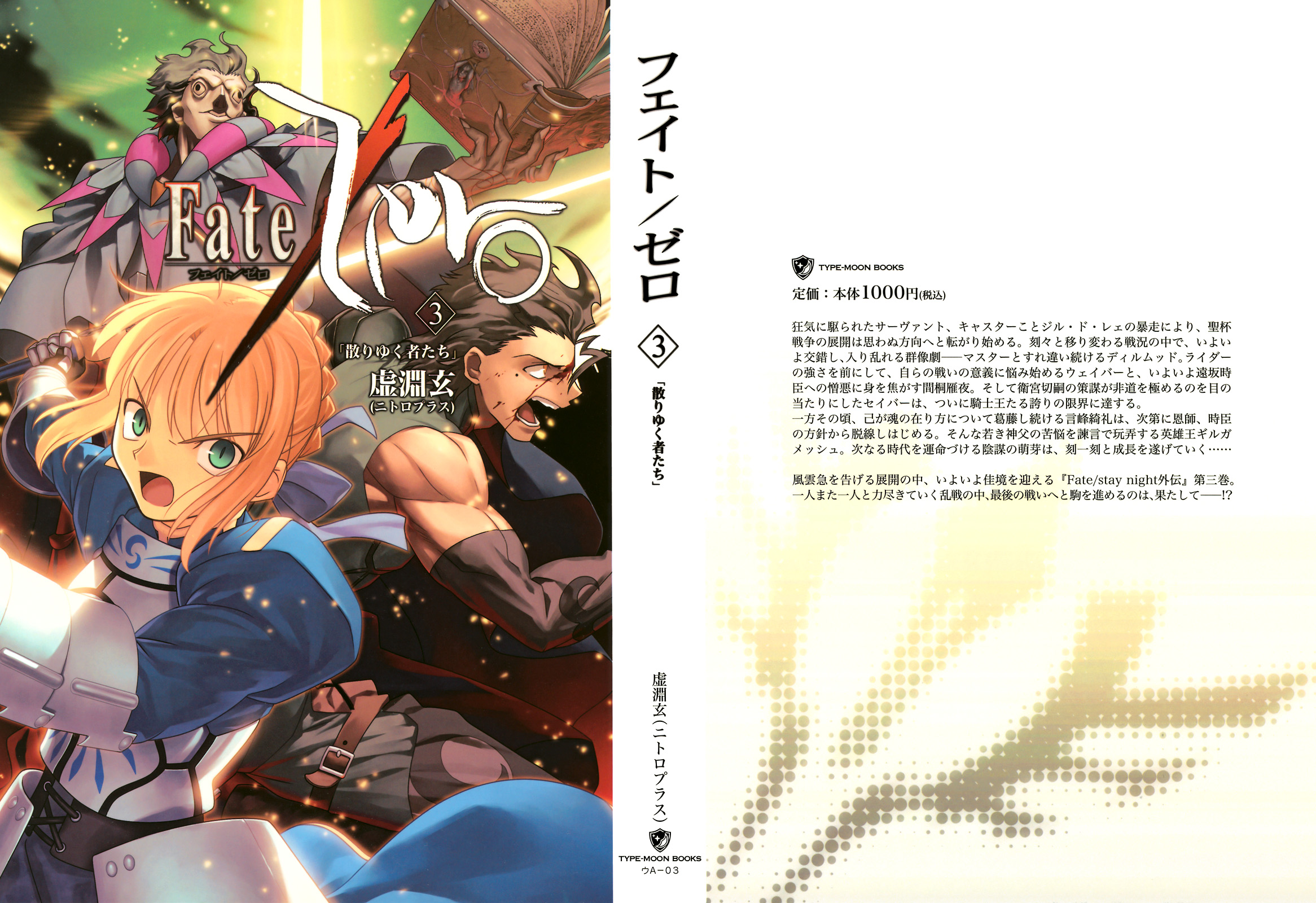 Fate/Zero Vol 3 - Full Text