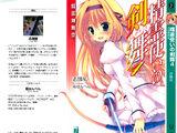 Seirei Tsukai no Blade Dance:Tập 4