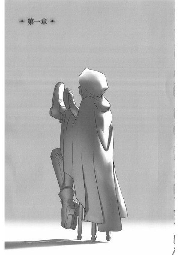Lord El Melloi II Case Files Volume 2 Page 11.jpg