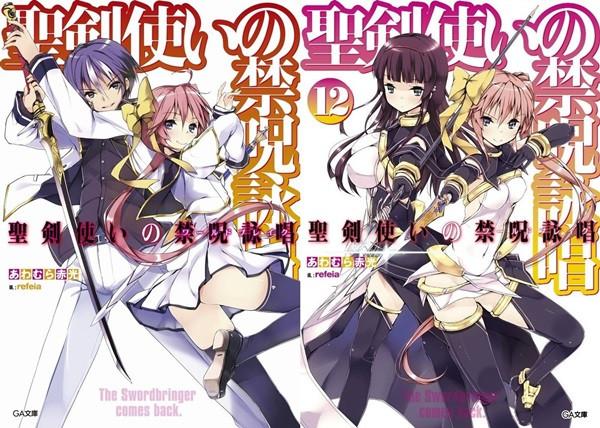 """Dqt1995/Light Novel """"Seiken Tsukai no World Break"""" đạt mốc 1 triệu bản in"""