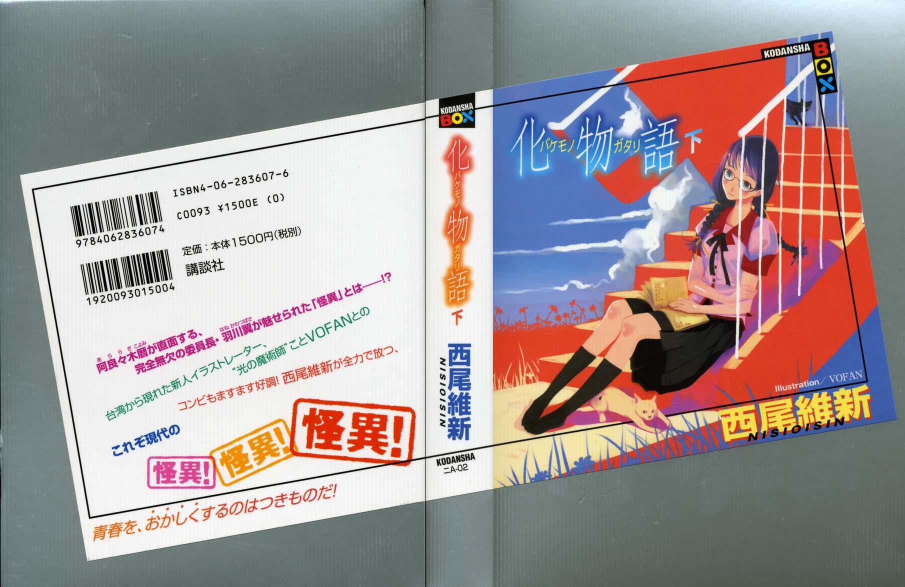 Bakemonogatari - Vol 2 Minh họa
