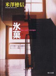 440px-Hyouka v01 000.jpg