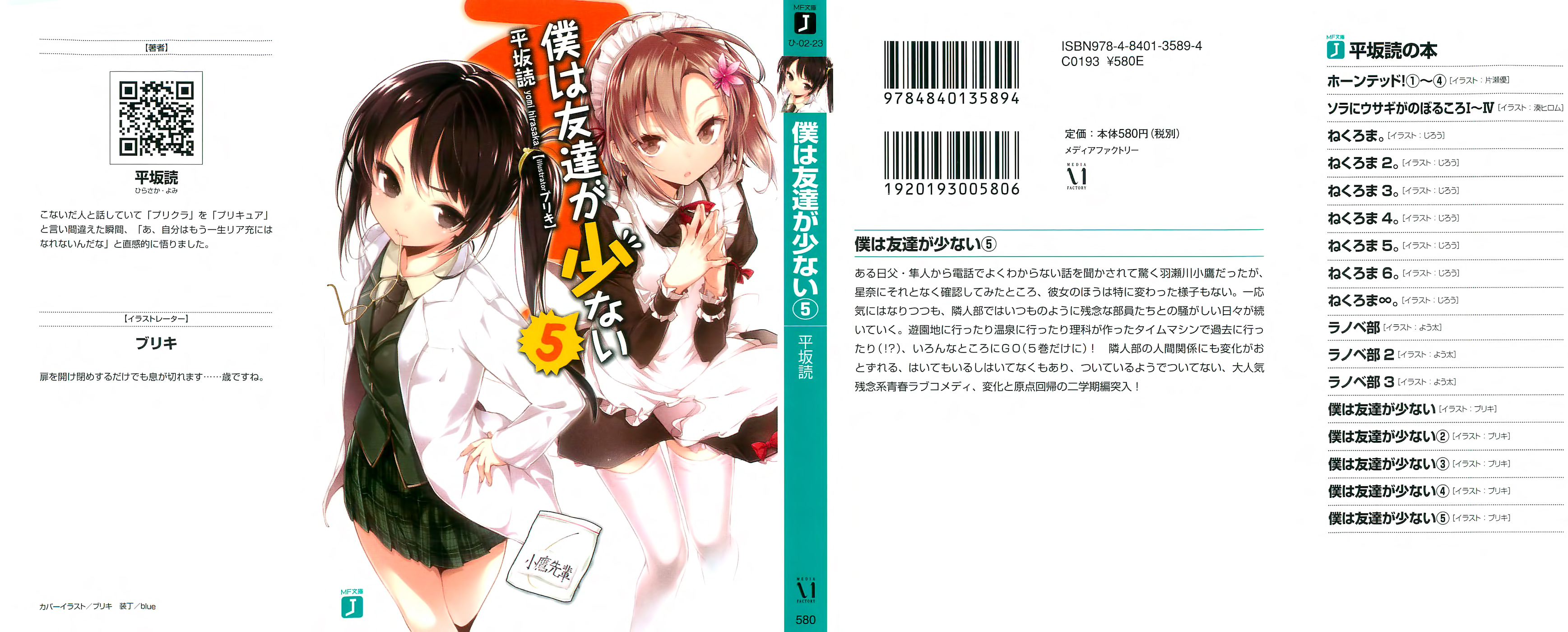 Boku wa Tomodachi ga Sukunai:Tập 5 Illustration