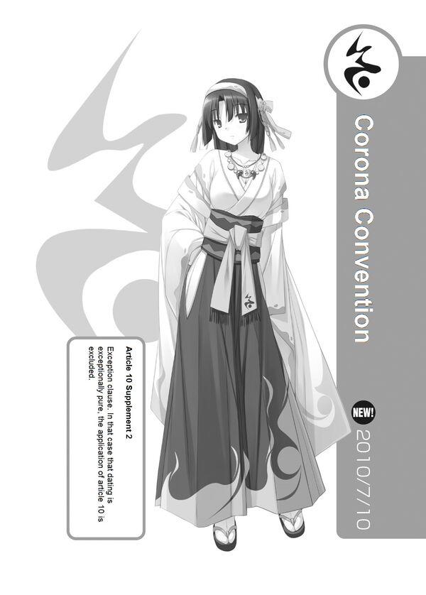 Rokujouma No Shinryakusha V15 250.jpg
