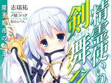 Seirei Tsukai no Blade Dance:Tập 17