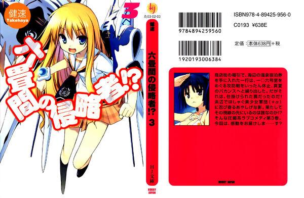 Rokujouma V3 Cover.jpg