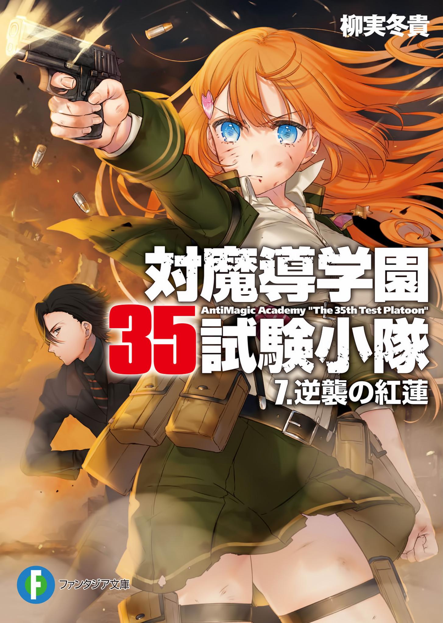 Taimadou Gakuen 35 Shiken Shoutai Tập 7