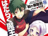 Hatamao - Vol 8