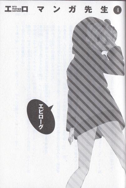 Ero Manga Sensei v04 249.jpg