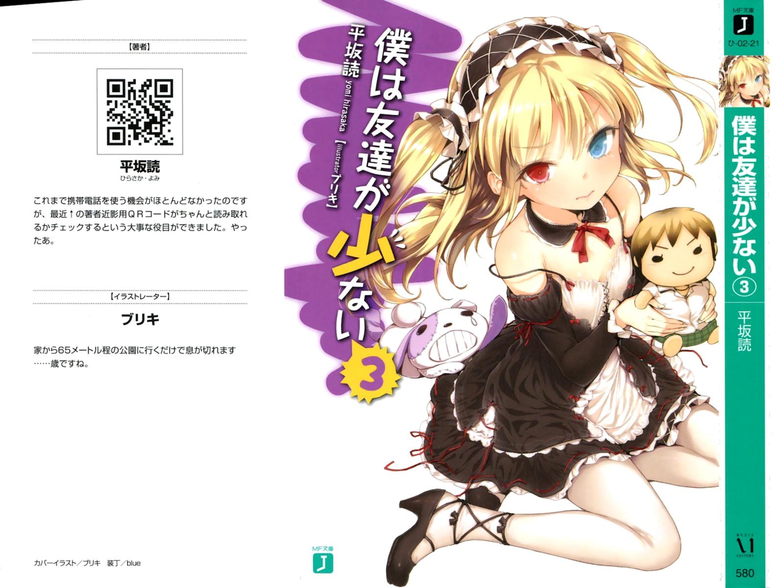 Boku wa Tomodachi ga Sukunai:Tập 3 Illustration
