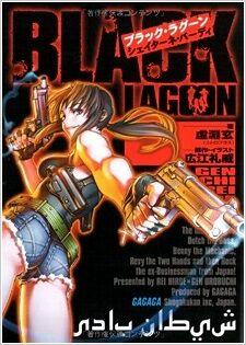 Black Lagoon 1.jpg