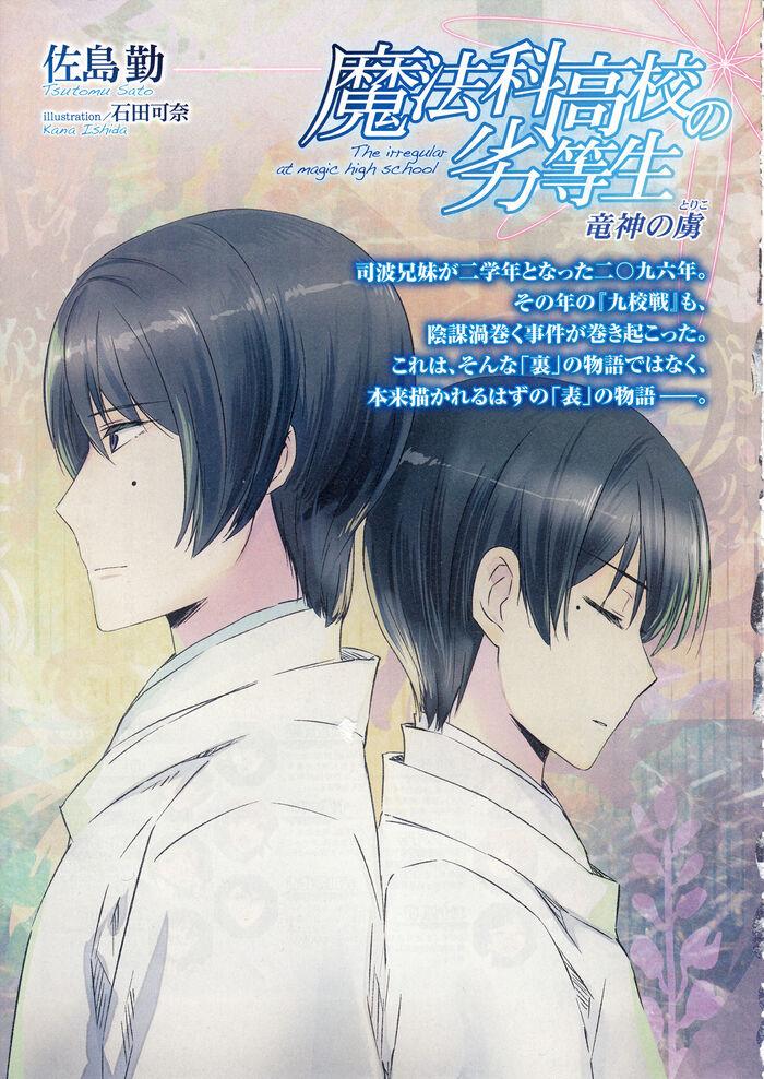 Mahouka Special 001.jpg
