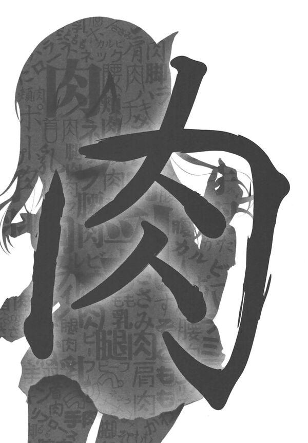 Boku wa Tomodachi ga Sukunai v03 144.jpg