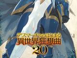 Death March kara Hajimaru Isekai Kyusoukyoku:Tập 20 Illustrations