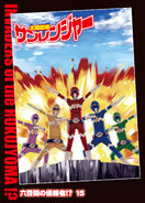 Rokujouma No Shinryakusha V15 Extra 1