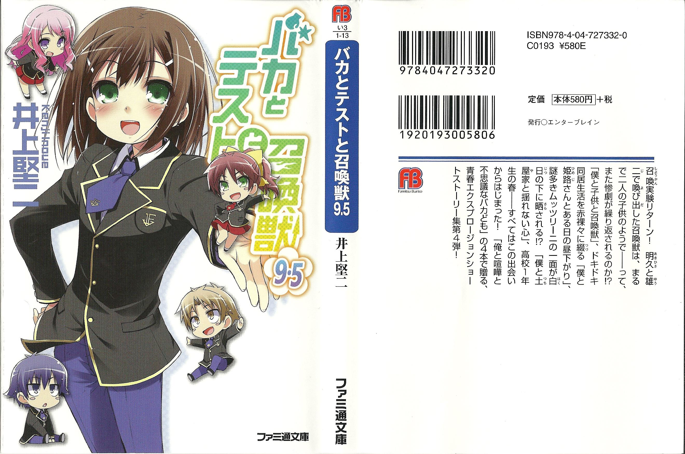 Baka to Test to Shoukanjuu: Tập 9.5 - Illustration