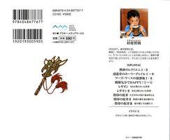 Rakuin no Monshou v03 002